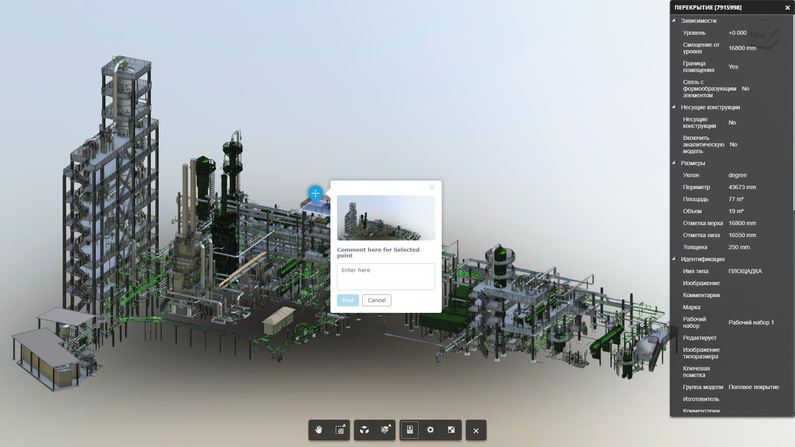 Рис. 3. Обзор модели в BIM 360 Team и инструмент создания контекстных комментариев
