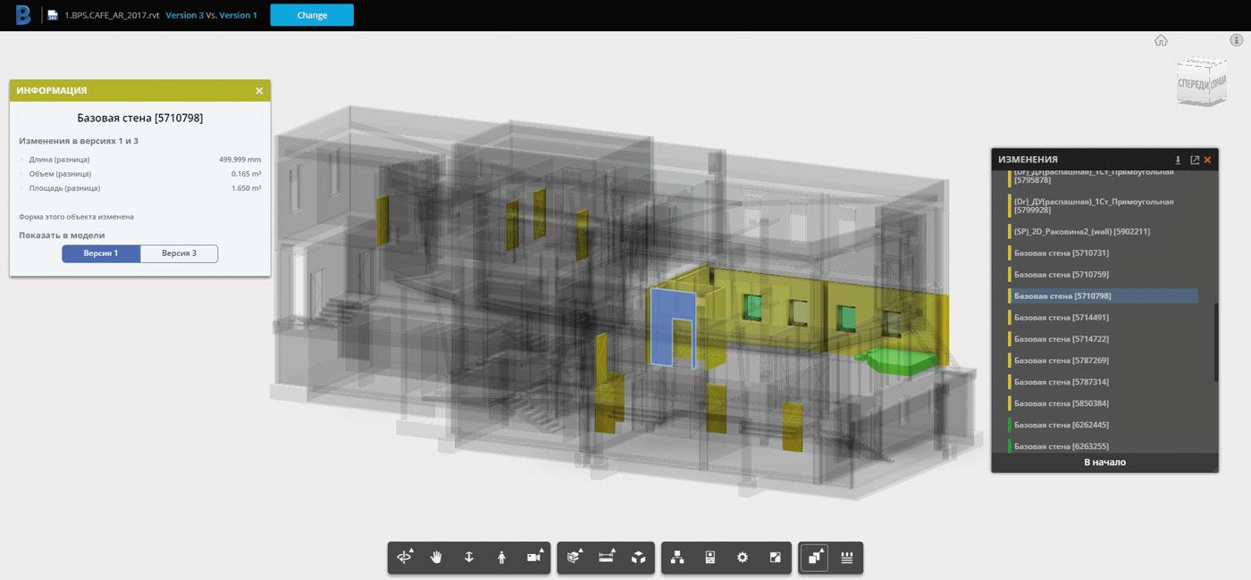 Рис. 5. Облачное хранилище всей строительной документации
