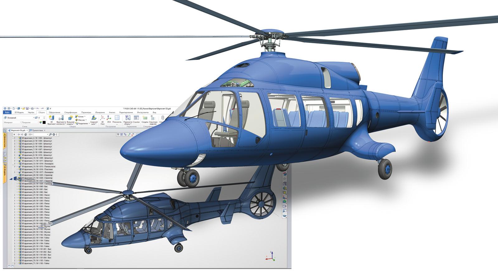 Рис. 1. T-FLEX CAD VR— инновационные технологии проектирования