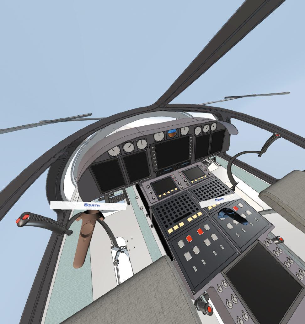 Рис. 2. В виртуальном кресле пилота