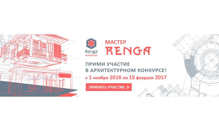 Архитектурно строительный конкурс