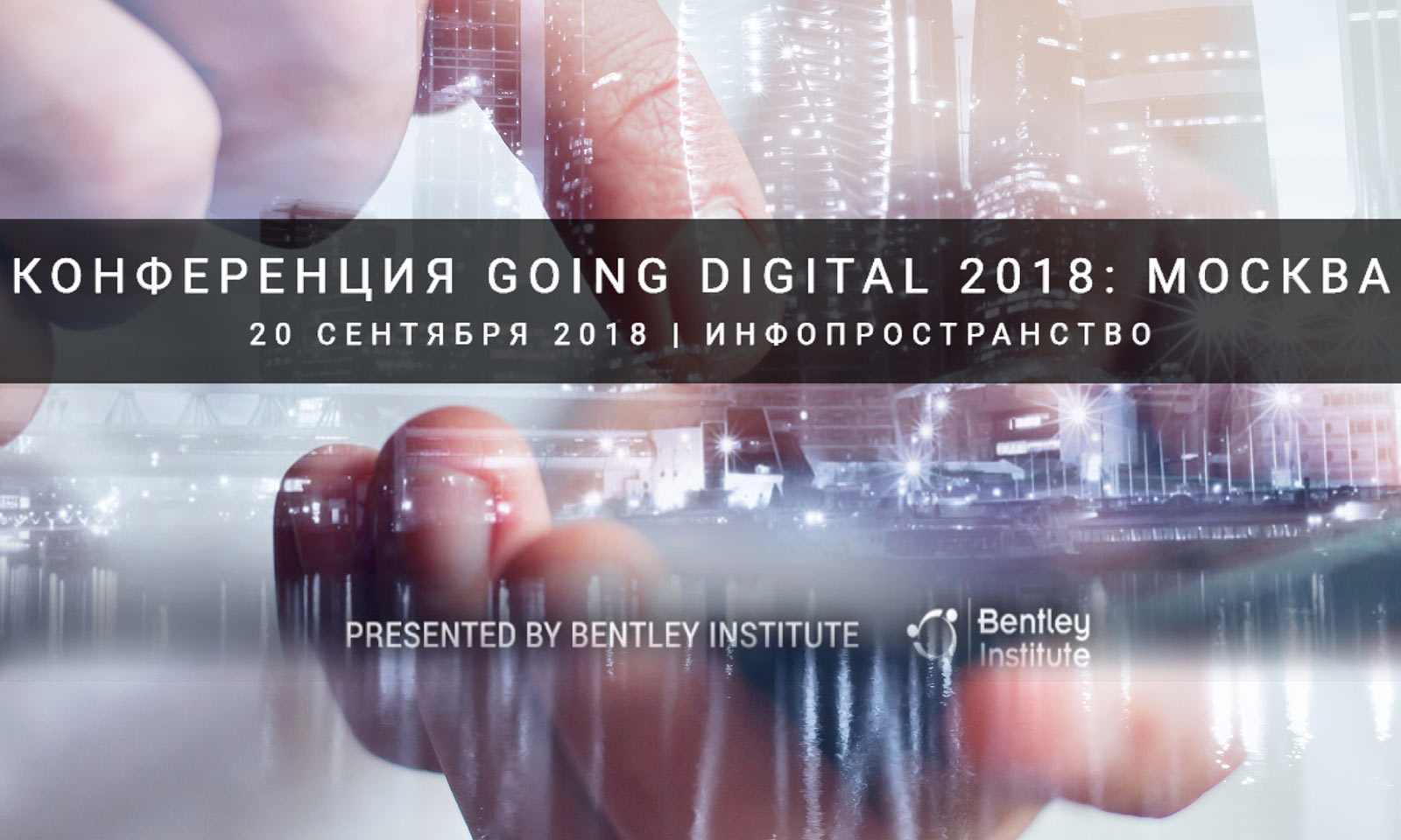 Конференция Bentley Going Digital 2018